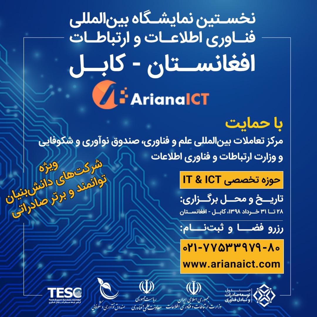 فرم اخذ ویزا شرکت در نمایشگاه ICT افغانستان