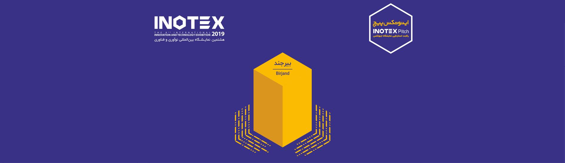 برگزاری رویداد اینوتکس پیچ در بیرجند