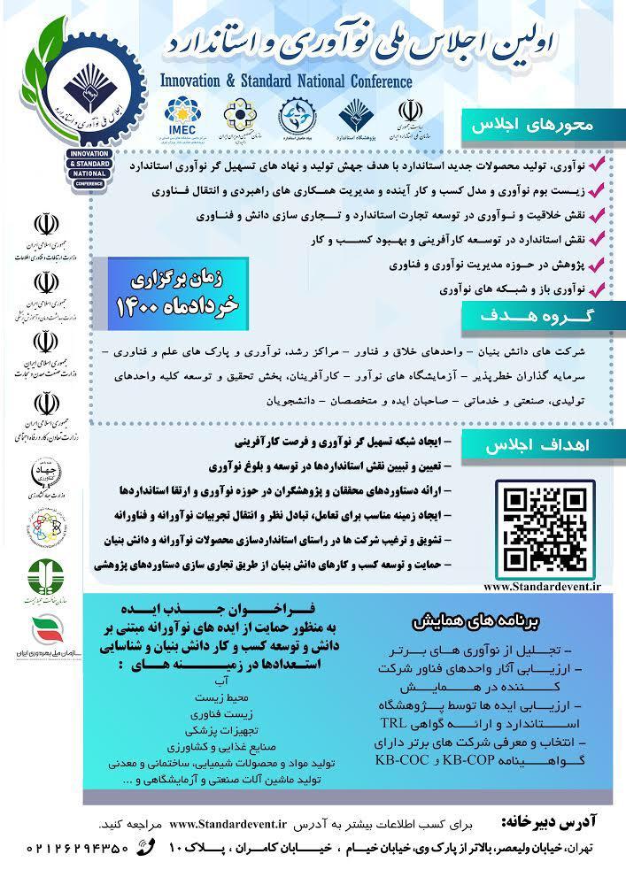 برگزاری اولین اجلاس نوآوری و استاندارد در خرداد ماه سالجاری