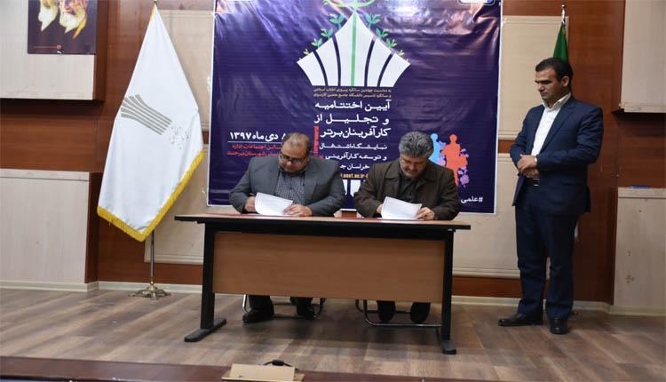 تفاهم نامه همکاری دانشگاه علمی و کاربردی و پارک علم و فناوری خراسان جنوبی امضا شد