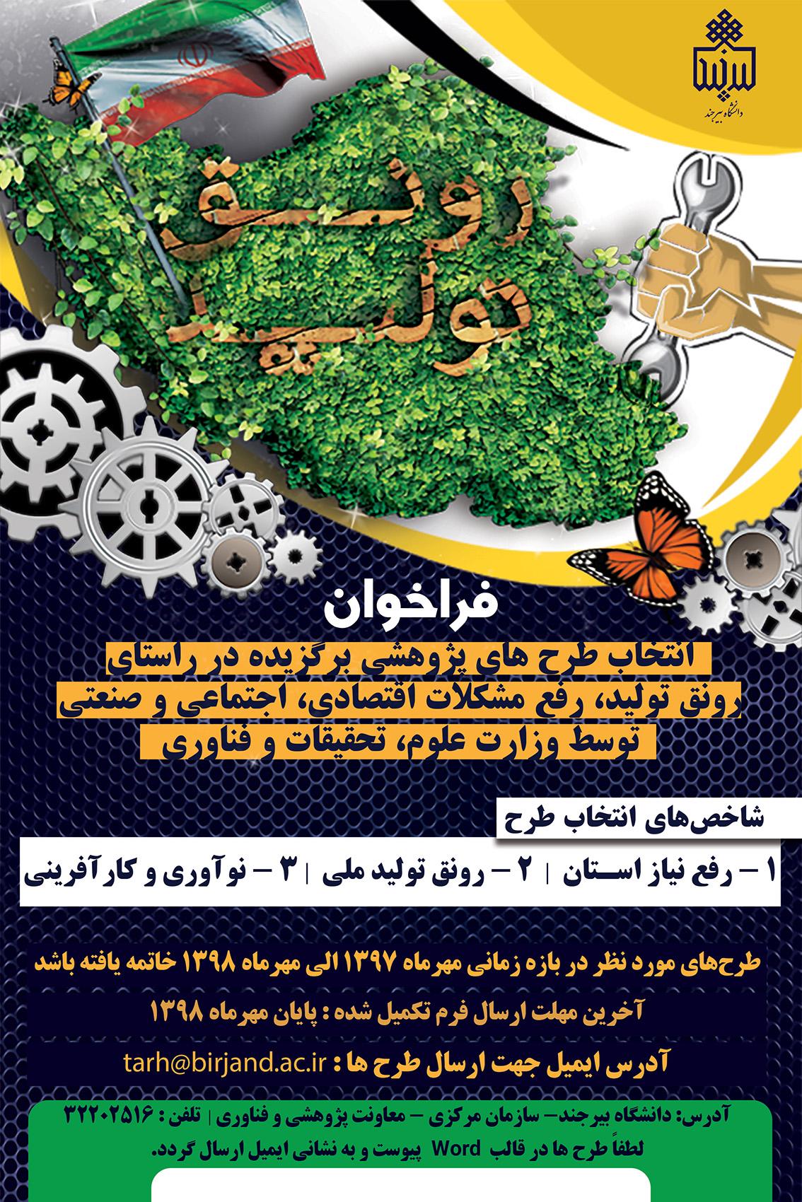 طرحهای برگزیده دانشگاهها و پژوهشگاههای استان خراسان جنوبی