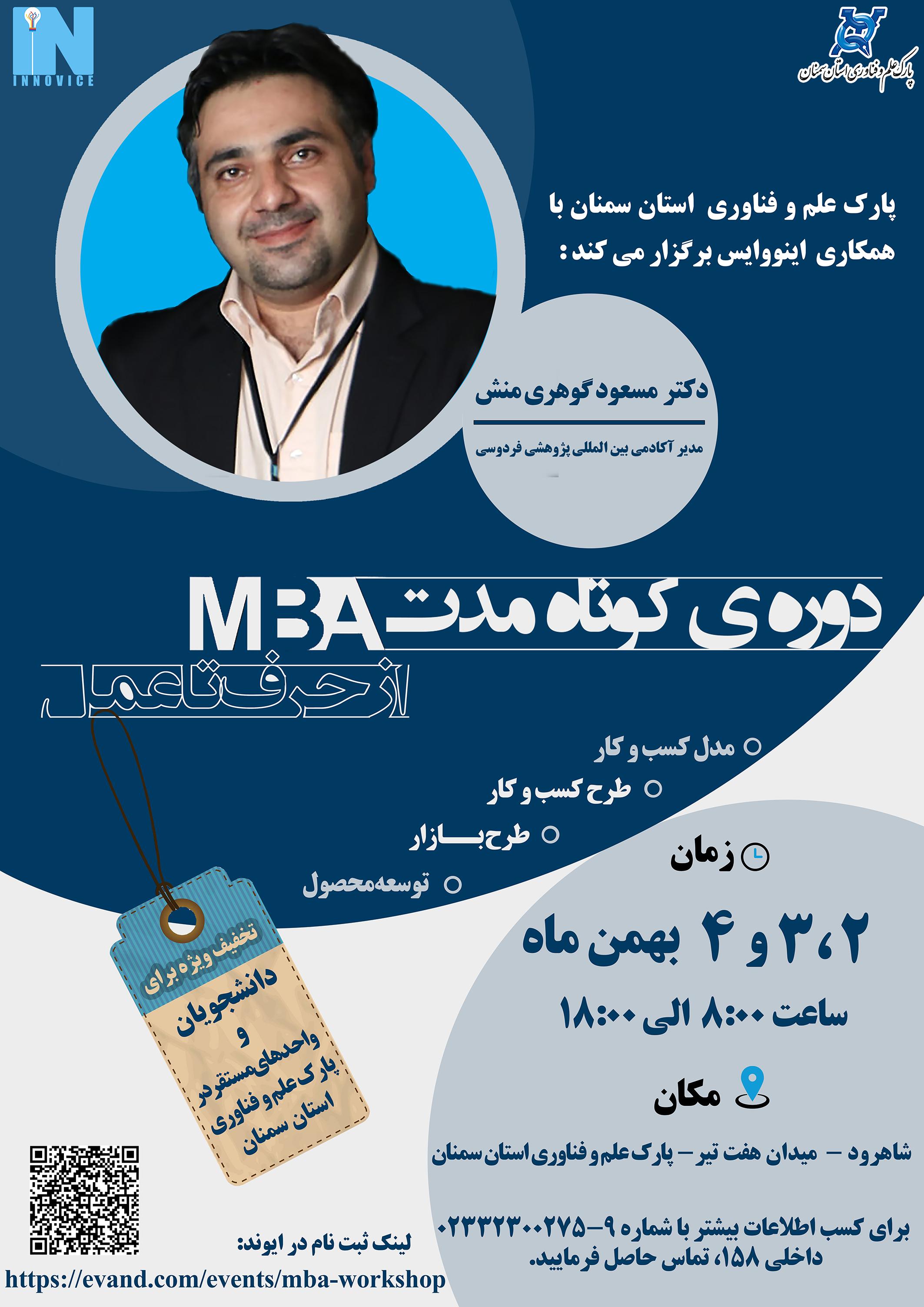 کاراه آموزشی mini MBA