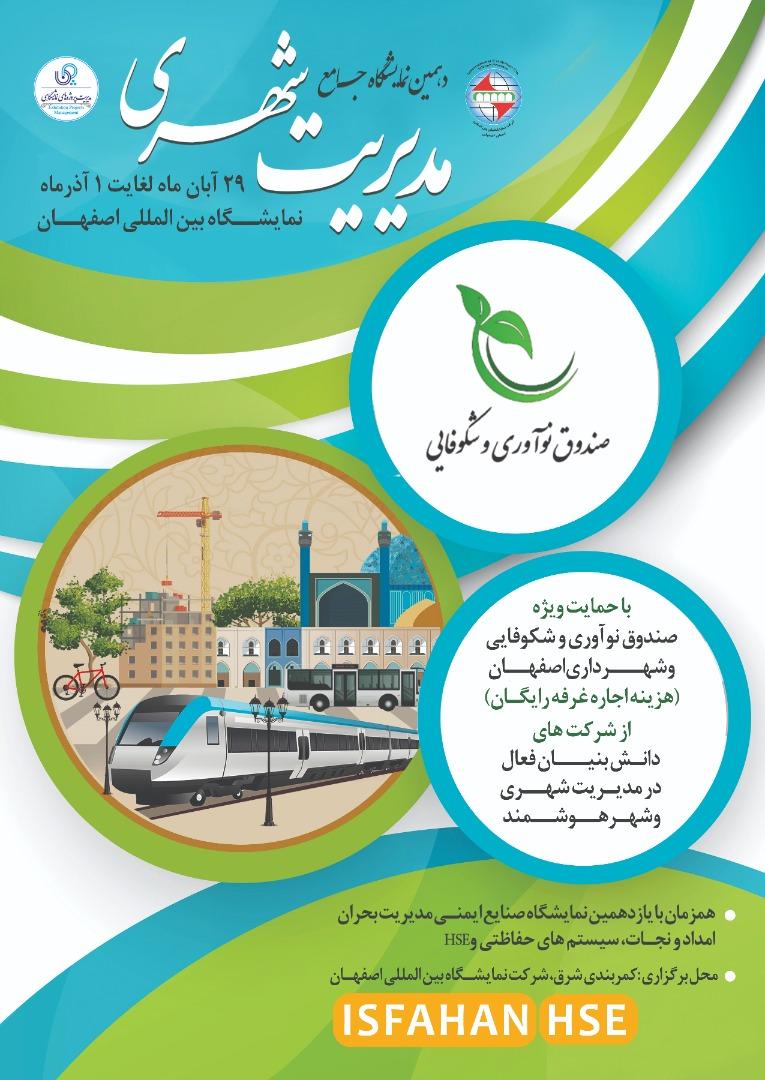 دهمین نمایشگاه جامع مدیریت شهری