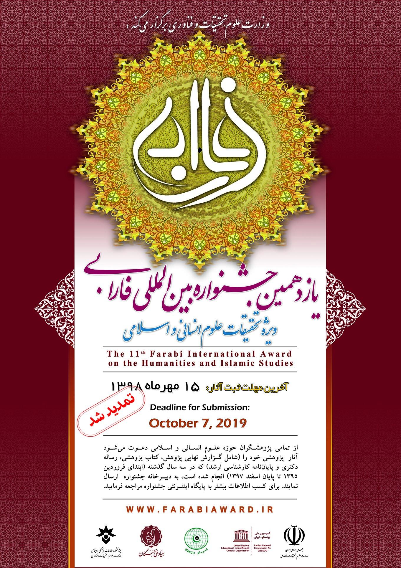 یازدهمین جشنواره بین المللی فارابی