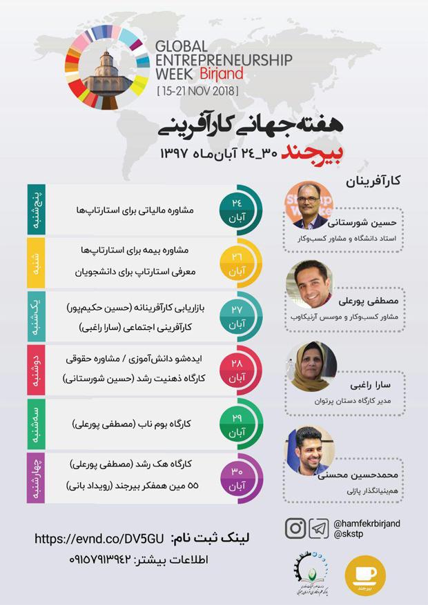 برنامه های هفته جهانی کارآفرینی در پارک علم و فناوری خراسان جنوبی