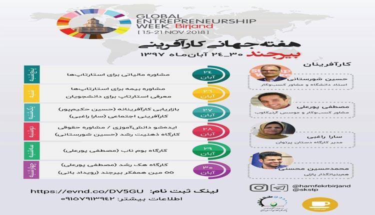 هفته جهانی کارآفرینی در بیرجند