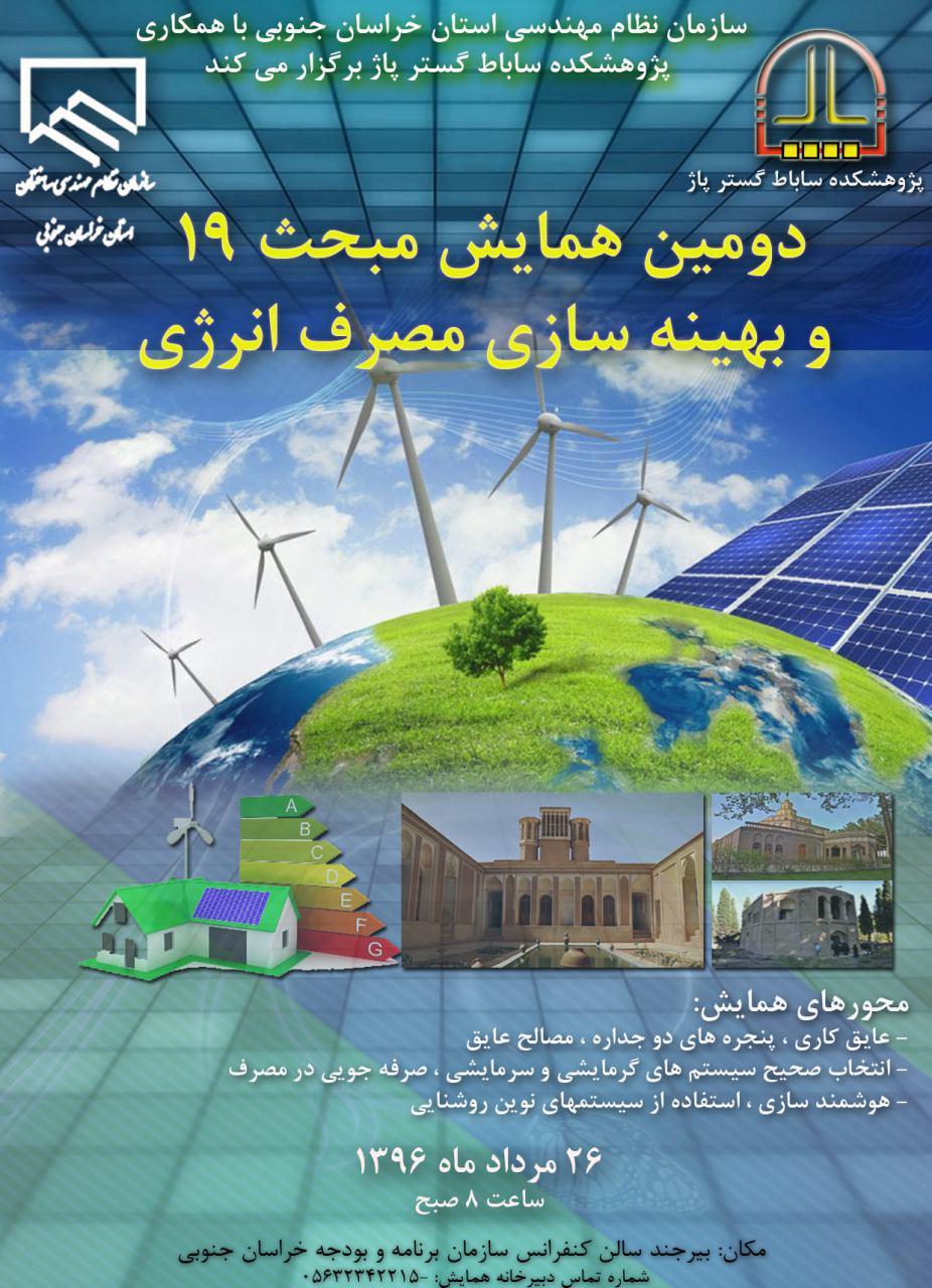 دومین همایش مبحث۱۹ و بهینه سازی مصرف انرژی ۲۶مردادماه سالن همایش سازمان مدیریت و برنامه ریزی استان خراسان جنوبی