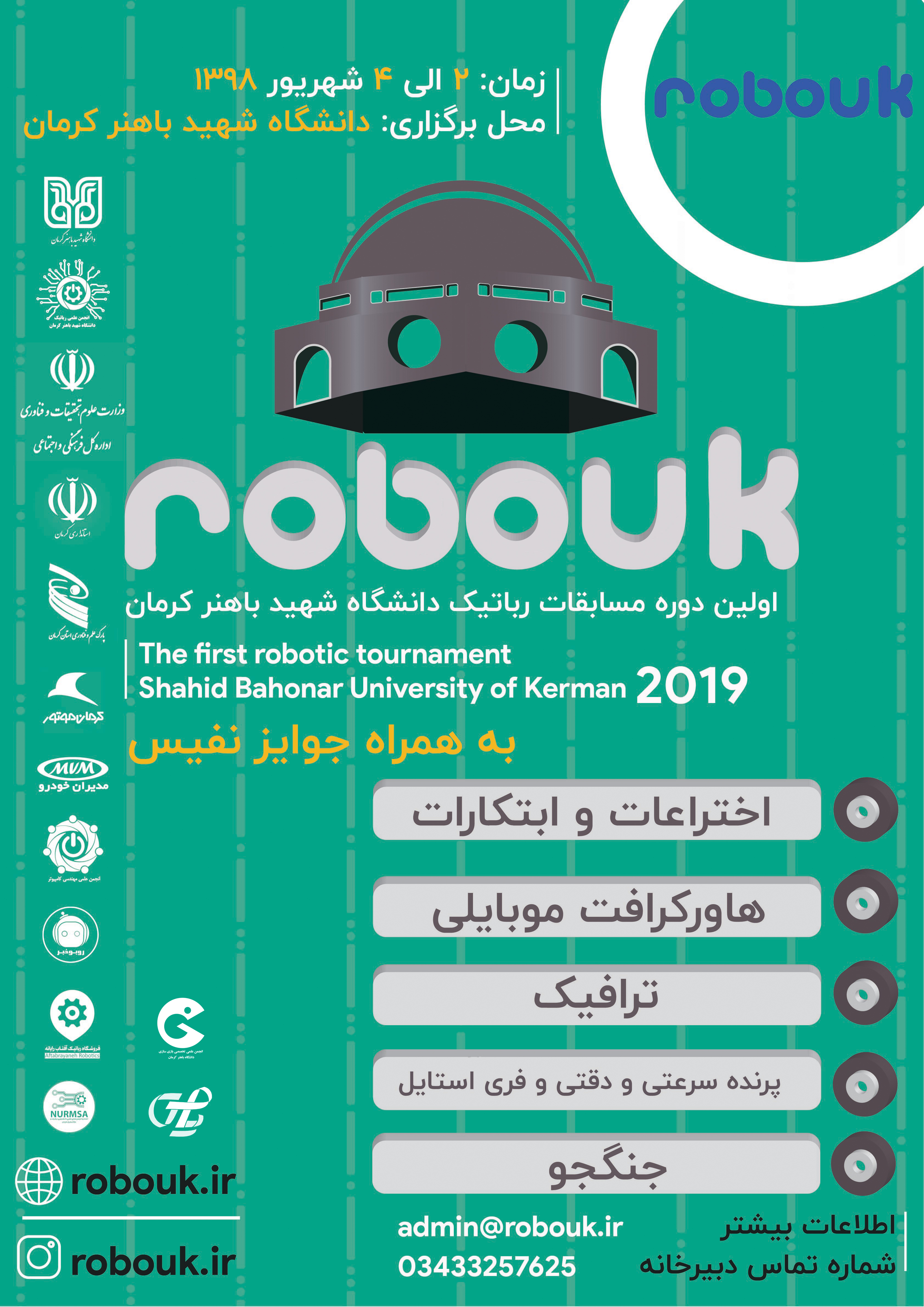 جشنواره ملی رباتیک کرمان