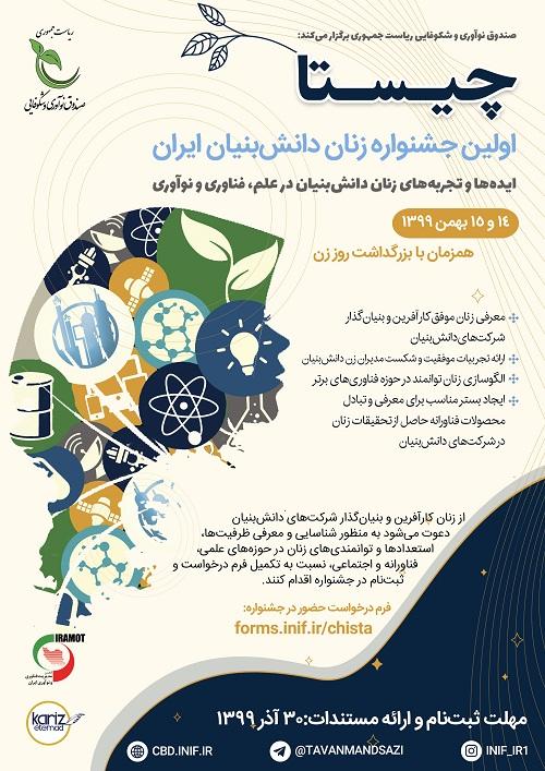 چیستا(اولین جشنواره زنان دانشبنیان ایران)