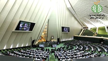مجلس در حمایت از شرکتهای خلاق و صنایع نرم پیشگام میشود