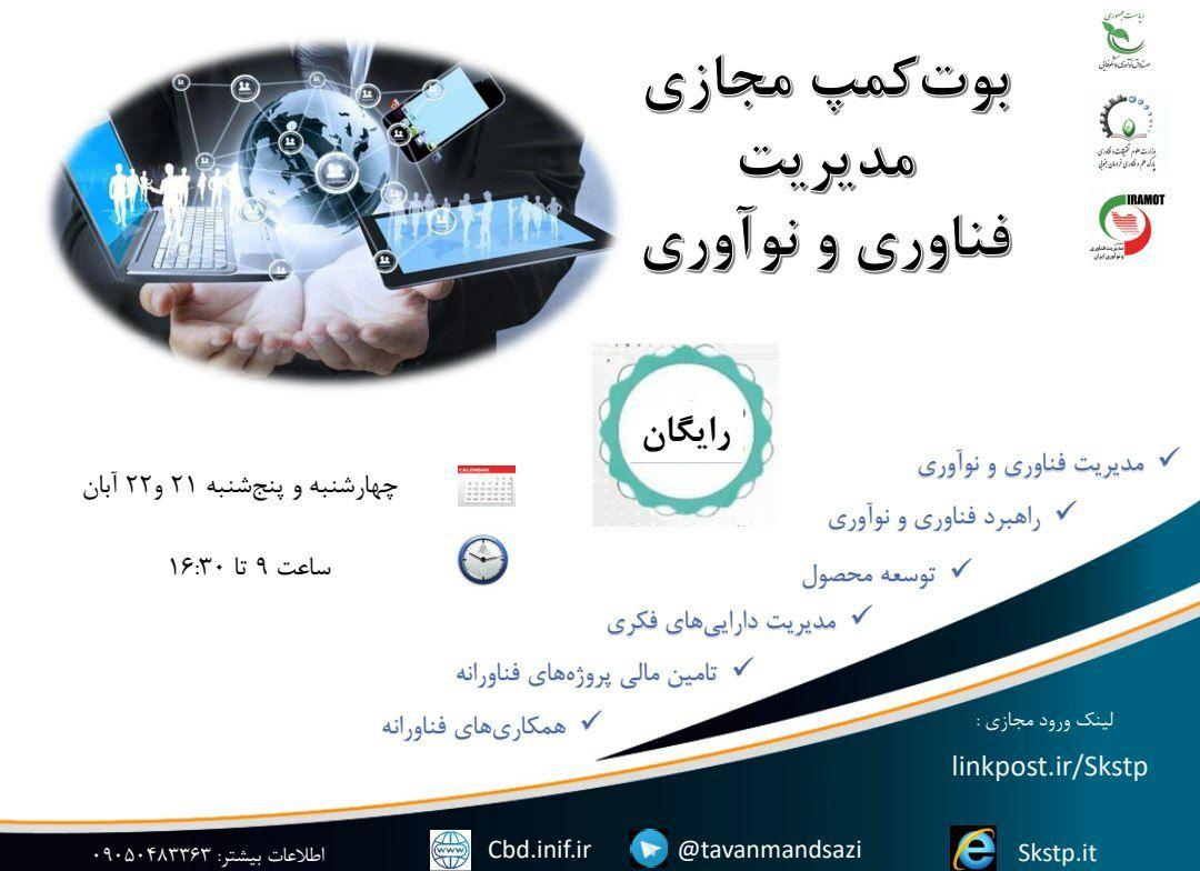 بوت کمپ مجازی مدیریت فناوری و نوآوری در پارک علم  و فناوری خراسان جنوبی برگزار شد