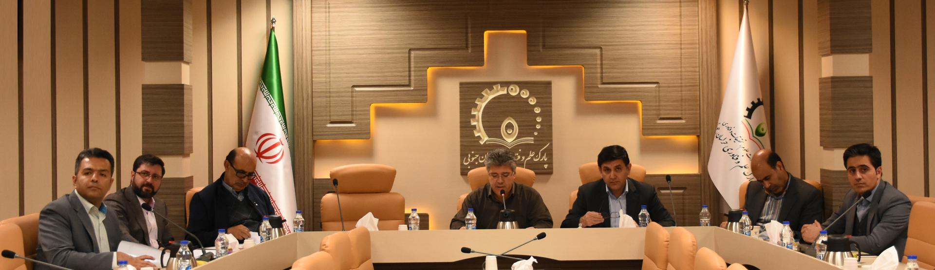 دومین نشست کمیسیون دائمی هیئت امنای پارک علم و فناوری خراسان جنوبی