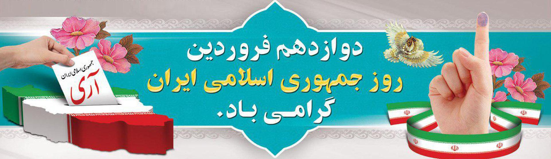 روز جمهوری اسلامی فرخنده باد