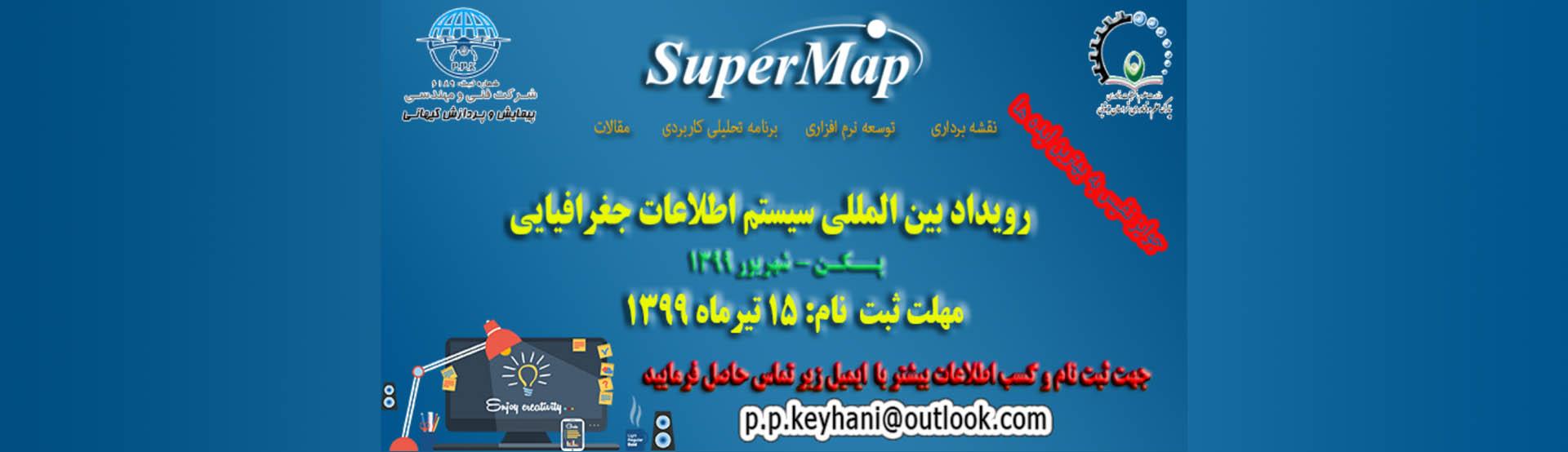 پارک علم و فناوری خراسان جنوبی برگزار می کند : رویداد بین المللی سیستم اطلاعات جغرافیایی