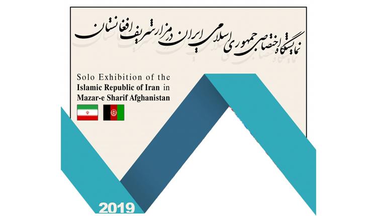 حمایت ویژه پارک علم و فناوری خراسان جنوبی از نمایشگاه اختصاصی جمهوری اسلامی در مزار شریف افغانستان