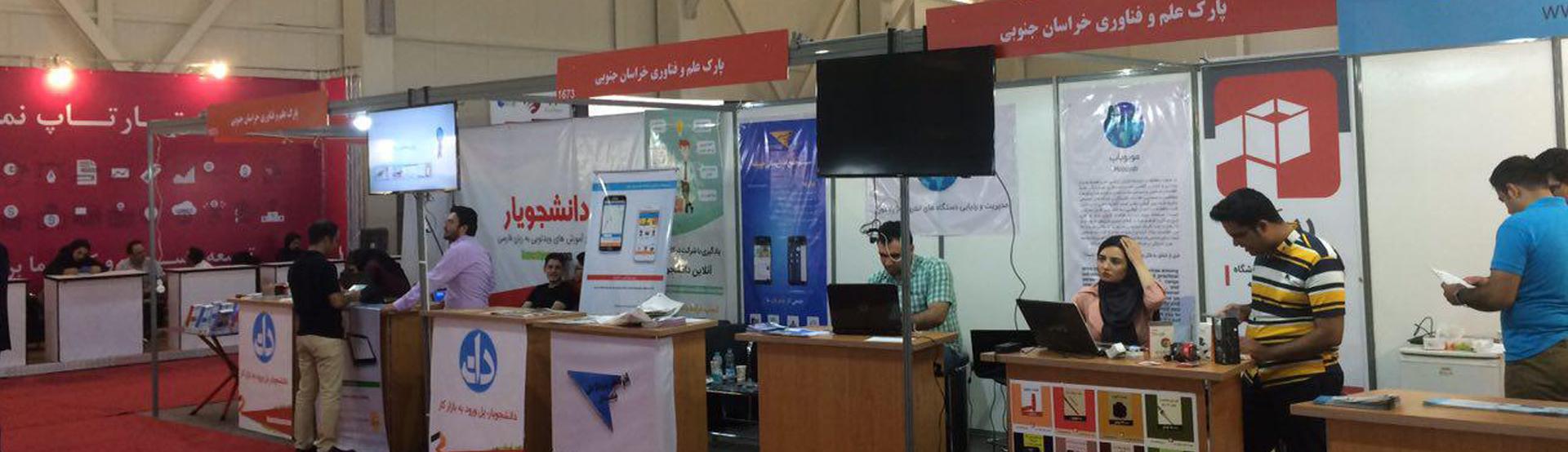 حضور پارک علم و فناوری خراسان جنوبی در نمایشگاه الکامپ 96