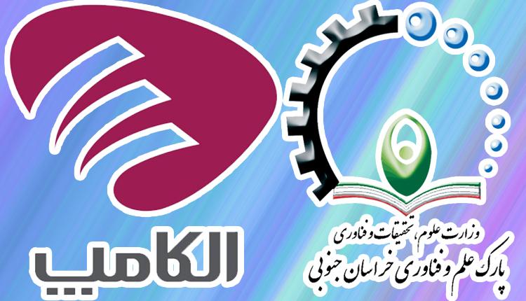 حضور پارک علم و فناوری خراسان جنوبی در نمایشگاه الکامپ