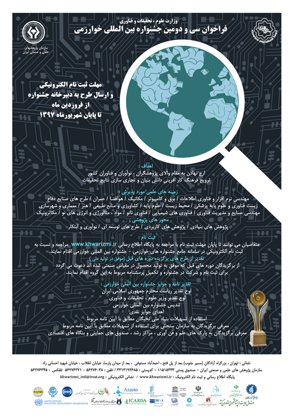 جشنواره بین المللی خوارزمی