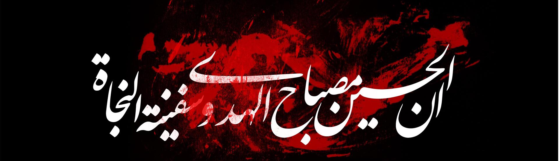 فرا رسیدن ایام سوگواری سرور و سالار شهیدان تسلیت باد