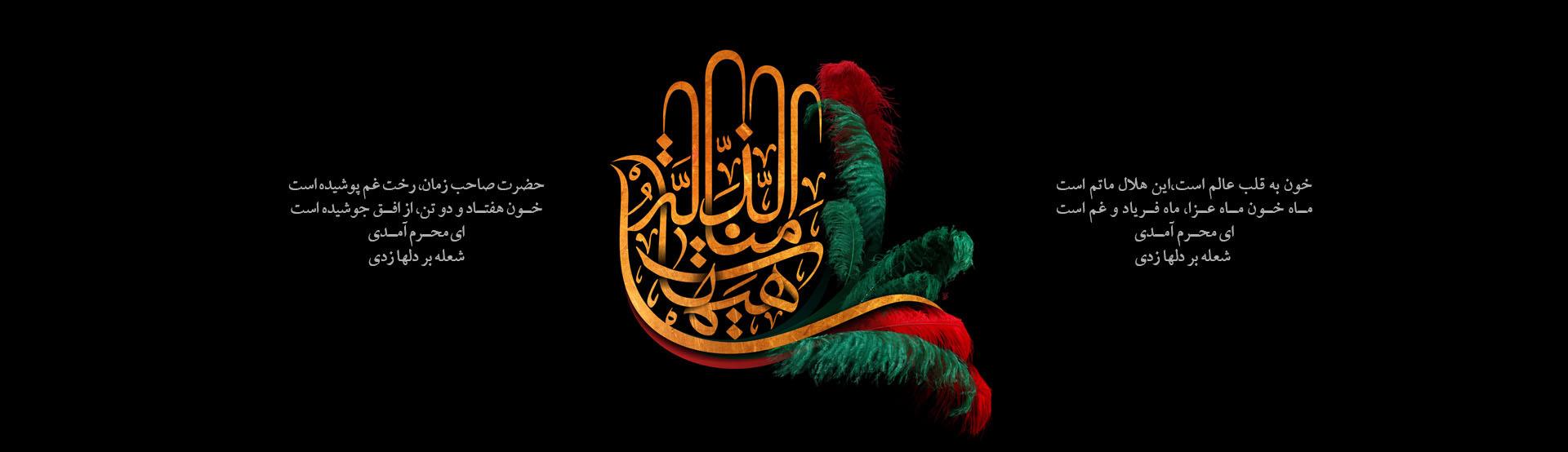 ایام سوگواری سرور و سالار شهیدان تسلیت و تعزیت باد.