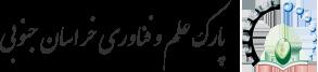 پارک علم و فناوری خراسان جنوبی | از طرح پارک علم و فناوری استان در نوزدهمین نمایشگاه دستاوردهای پژوهش، فناوری و فن بازار تهران رونمایی شد:  درخشش پارک علم و فناوری خراسان جنوبی در جشنواره دستاوردهای فناوری