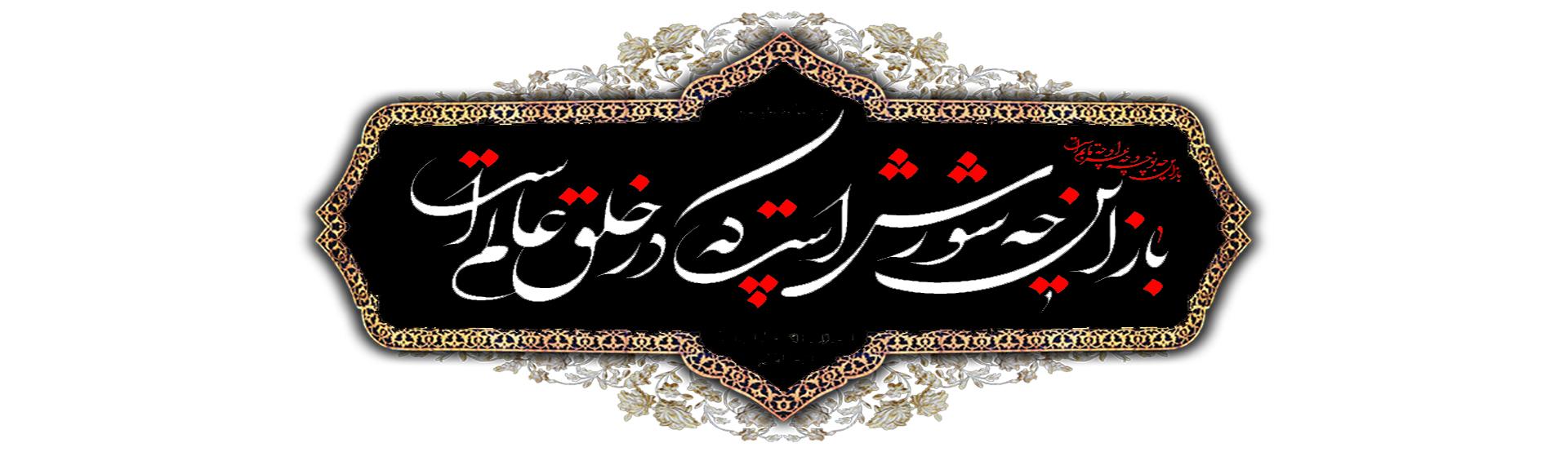 فرا رسیدن ایام عزاداری سید الشهدا بر تمام شیعیان تسلیت باد.