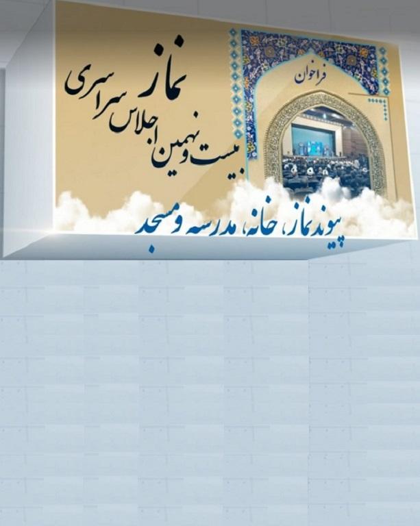 """فراخوان علمی بیست و نهمین اجلاس سراسری نماز با عنوان """"پیوند نماز ، خانه ، مدرسه و مسجد"""""""
