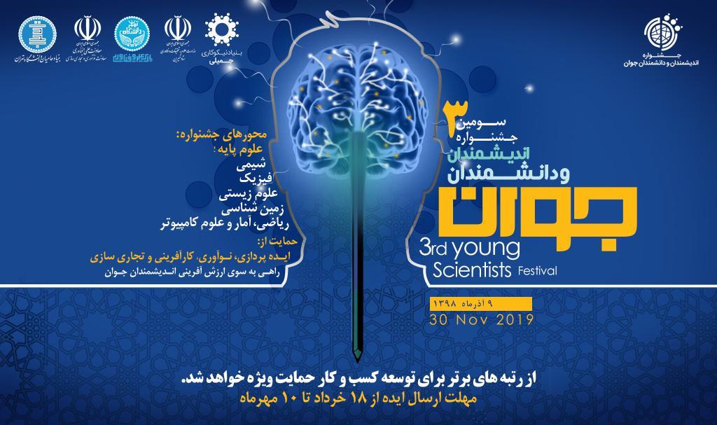 سومین دوره جشنواره اندیشمندان و دانشمندان جوان