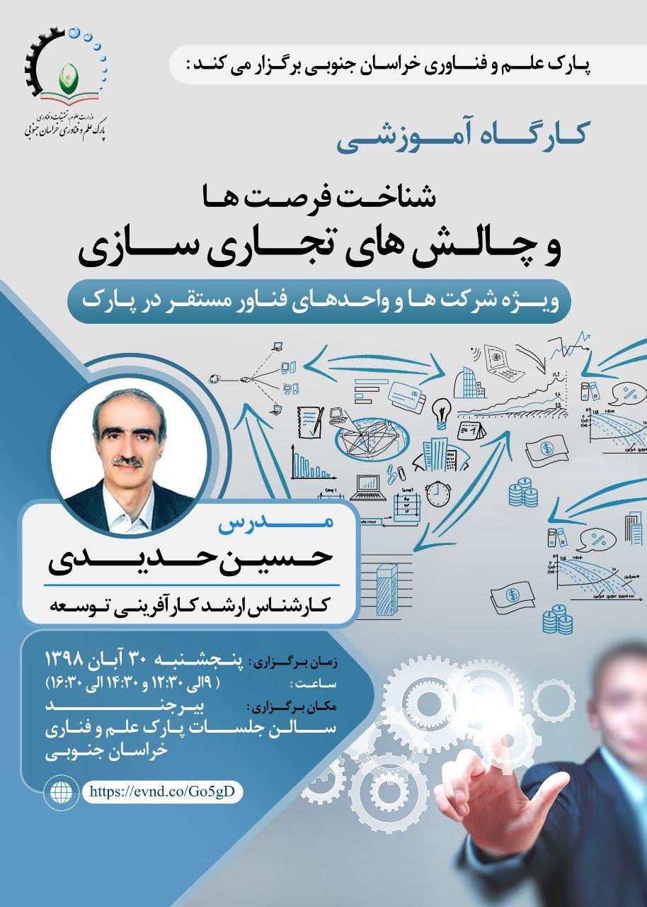 کارگاه آموزشی شناخت فرصت ها و چالش های تجاری سازی