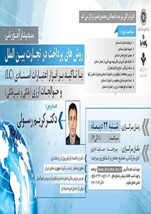 سمینار آموزشی روش های پرداخت در تجارت بین الملل با تأکید بر ابزار اعتبارات اسنادی (LC) و حوالجات ارزی
