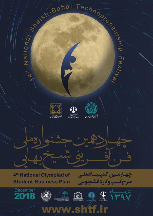 چهاردهمین جشنواره ملی فنآفرینی شیخبهایی و چهارمین المپیاد ملی طرح کسب و کار دانشجویی