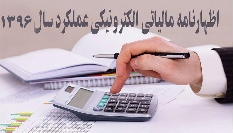 کارگاه آموزش عملی تکمیل اظهار نامه مالیاتی