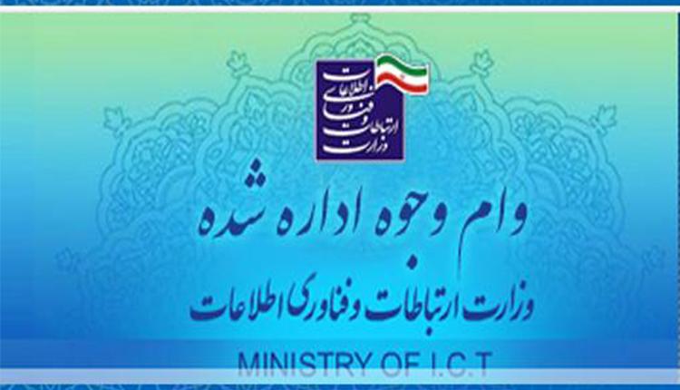 اعطای تسهیلات ارزان قیمت از محل وجوه اداره شده