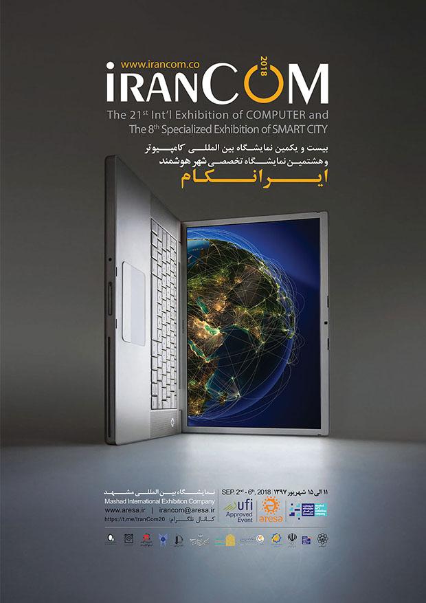 بیست و یکمین نمایشگاه بین المللی کامپیوتر و ماشین های اداری «ایرانکام 97»