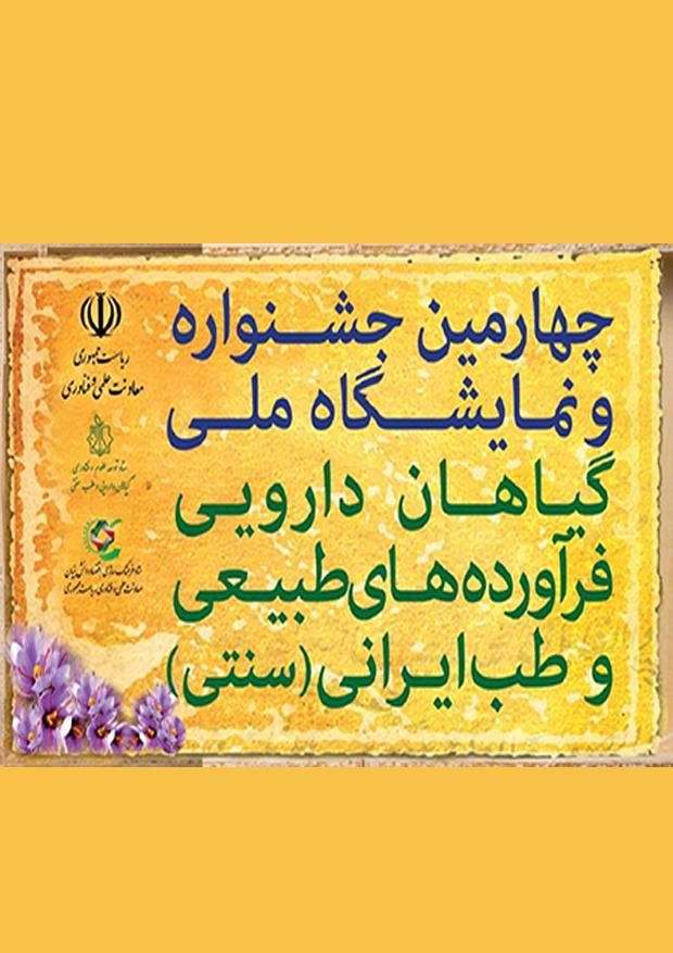 چهارمین جشنواره و نمایشگاه ملی گیاهان دارویی، فرآوردههای طبیعی وطب سنتی ایران