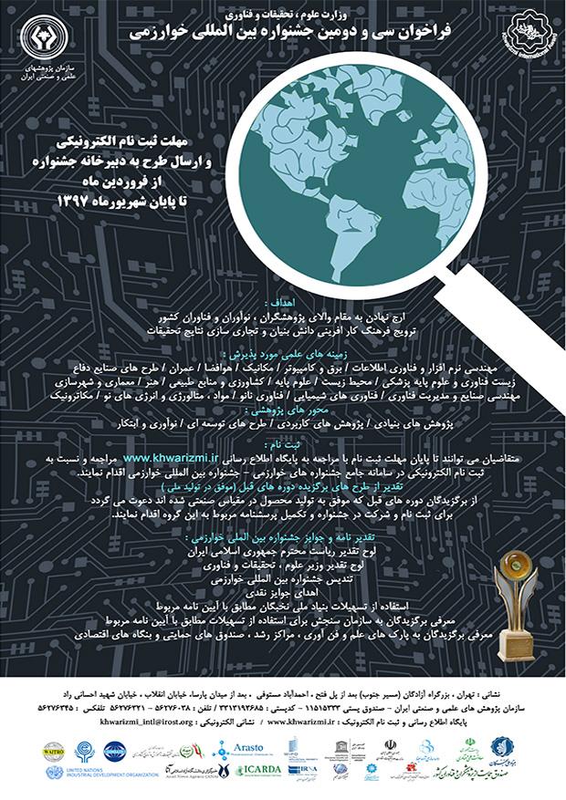 سی و دومین جشنواره بینالمللی خوارزمی