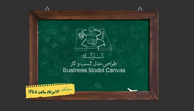 کارگاه آموزشی بوم مدل کسب و کار
