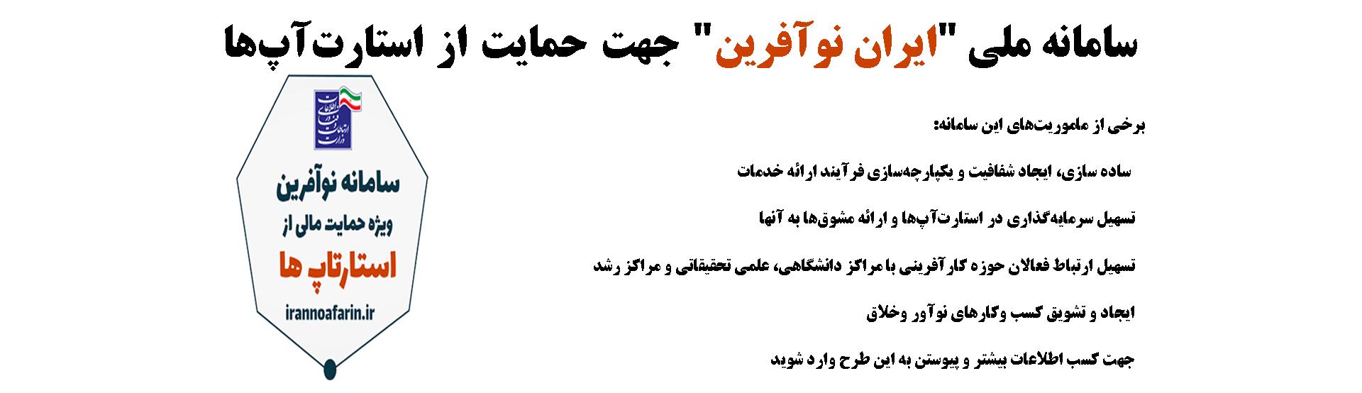 سامانه ملی ایران نوآفرین