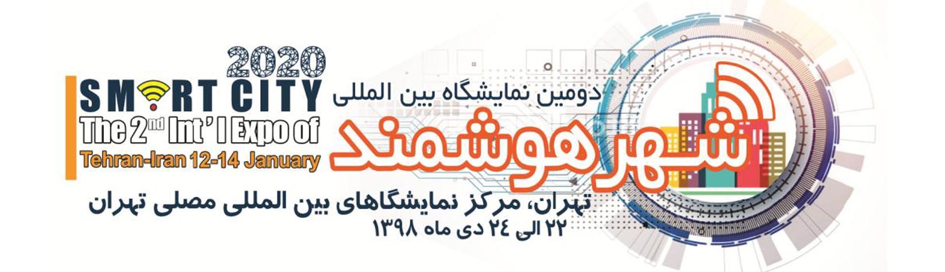دومین نمایشگاه بین المللی شهر هوشمند