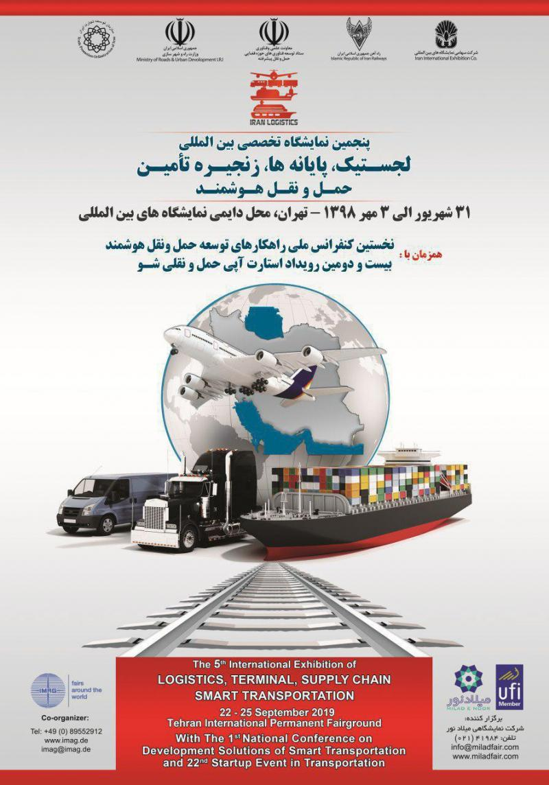 برگزاری نمایشگاه لجستیک ،پایانه ها و زنجیره تامین ، صنایع و حمل و نقل هوشمند