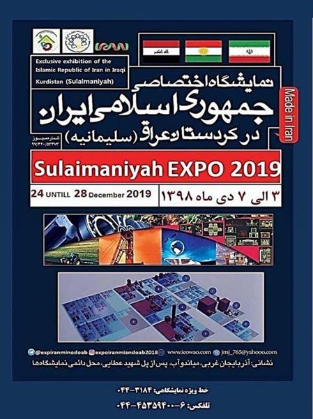 برگزاری نمایشگاه اختصاصی ایران در اقلیم کردستان عراق