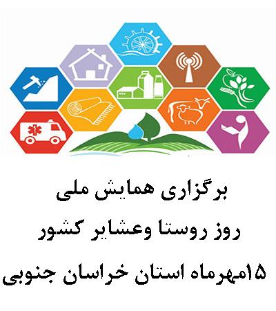همایش ملی روز روستا و عشایر کشور