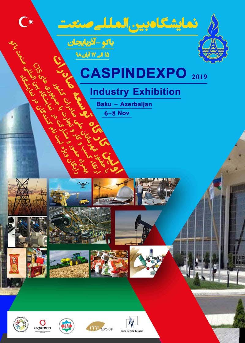 نمایشگاه بین المللی صنعت ایران درشهر باکو کشور آذربایجان