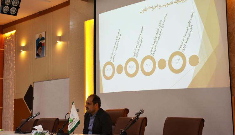 برگزاری کارگاه آموزشی آشنایی با قوانین دانش بنیان، فرآیند ارزیابی و حمایت ها
