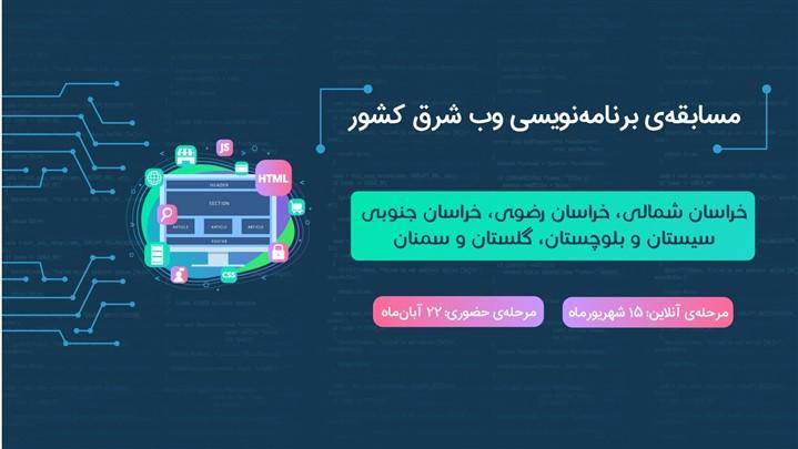 مسابقهی برنامهنویسی وب استانهای شرق کشور