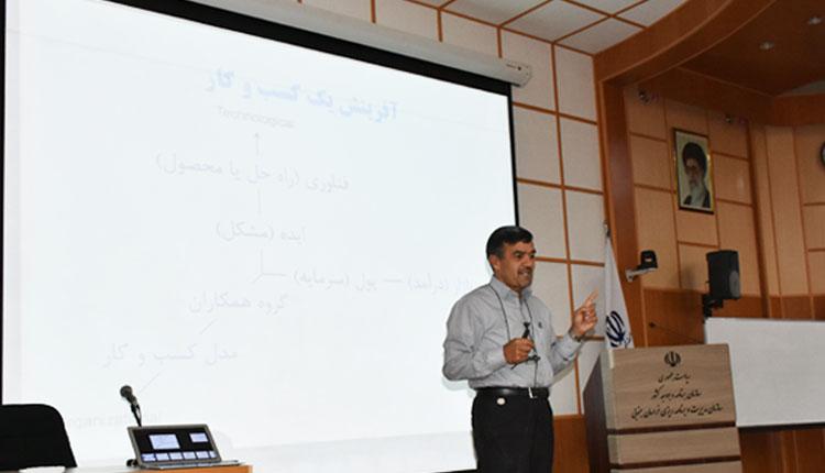 دعوت پارک علم و فناوری خراسان جنوبی از دکتر کریمیان اقبال و برگزاری دو کارگاه آموزشی