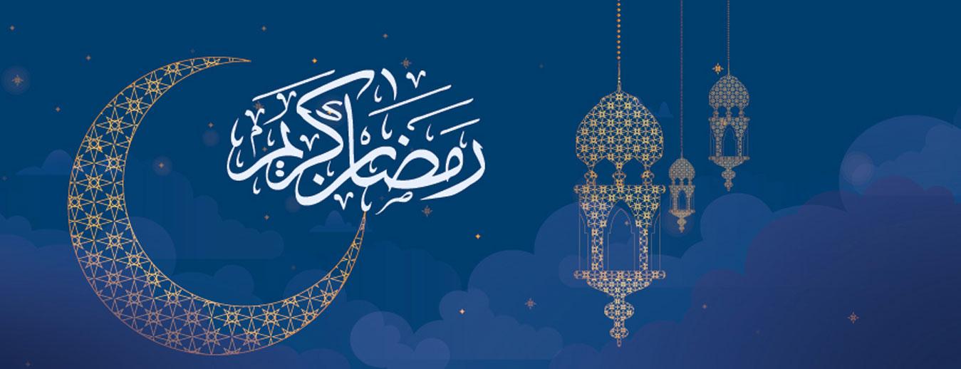 حلول ماه رمضان مبارک باد.