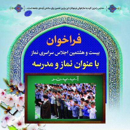 """فراخوان بیست و هشتمین اجلاس سراسری نماز با عنوان  """" نماز و مدرسه """""""