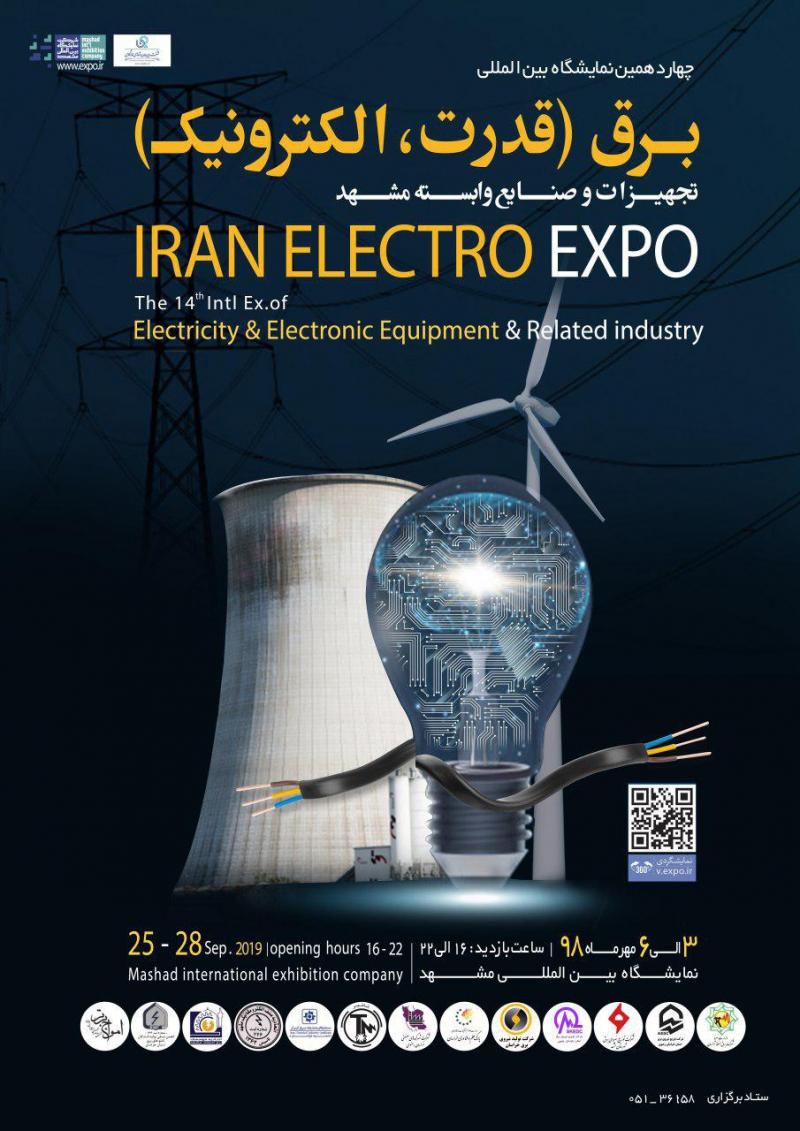 نمایشگاه بین المللی برق، الکترونیک، تجهیزات و صنایع وابسته مشهد 98