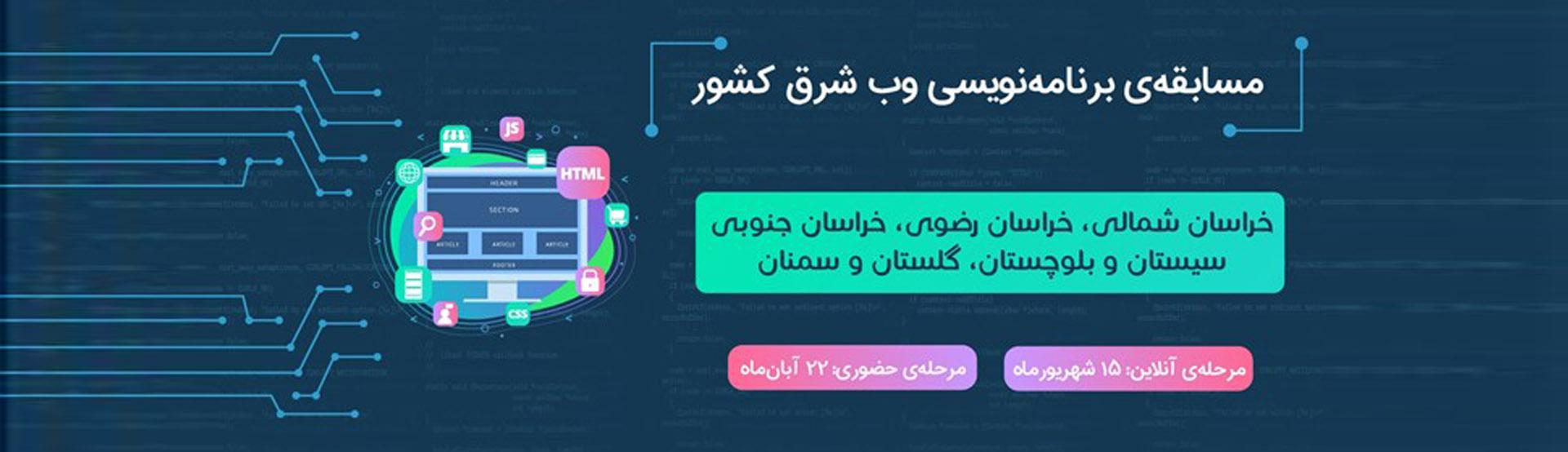 مسابقهی برنامهنویسی وب شرق کشور